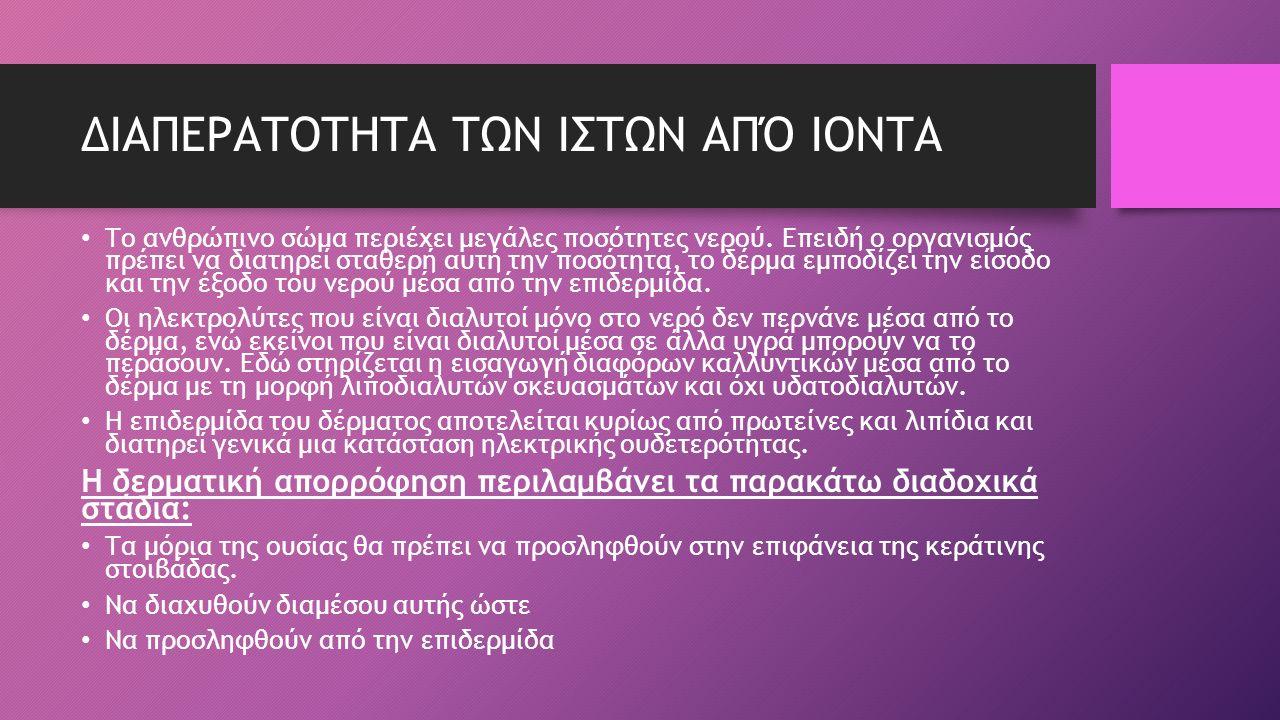 ΕΦΑΡΜΟΓΗ ΙΟΝΤΟΦΟΡΕΣΗΣ Ιοντοφόρεση: Είναι η μέθοδος που έχει σαν στόχο να διεισδύσει στη βασική στοιβάδα της επιδερμίδας καλλυντικά προϊόντα με την χρήση του γαλβανικού ρεύματος.