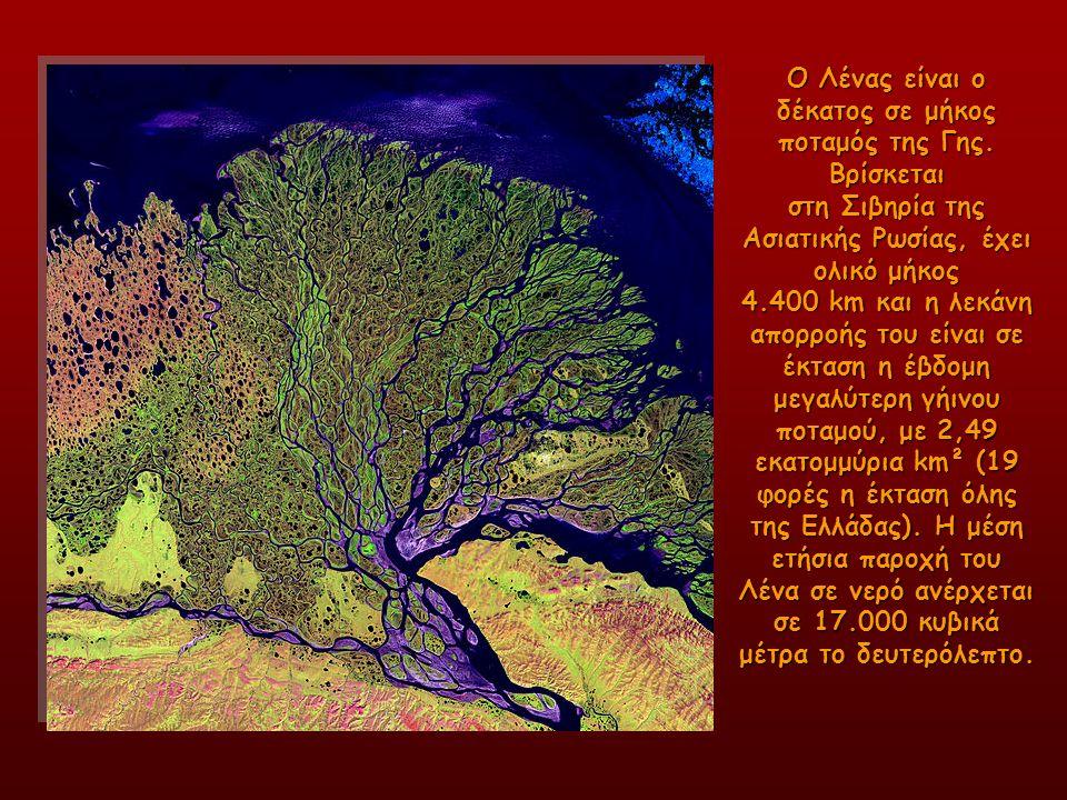 Ο Λένας είναι ο δέκατος σε μήκος ποταμός της Γης.