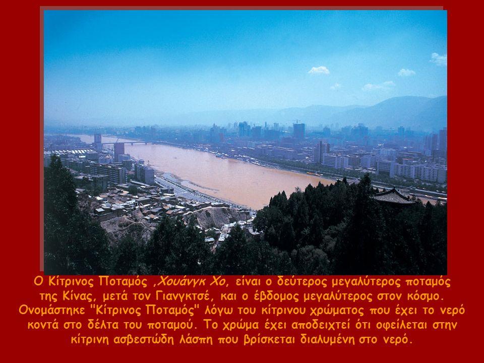 Ο Κίτρινος Ποταμός,Χουάνγκ Χο, είναι ο δεύτερος μεγαλύτερος ποταμός της Κίνας, μετά τον Γιανγκτσέ, και ο έβδομος μεγαλύτερος στον κόσμο.