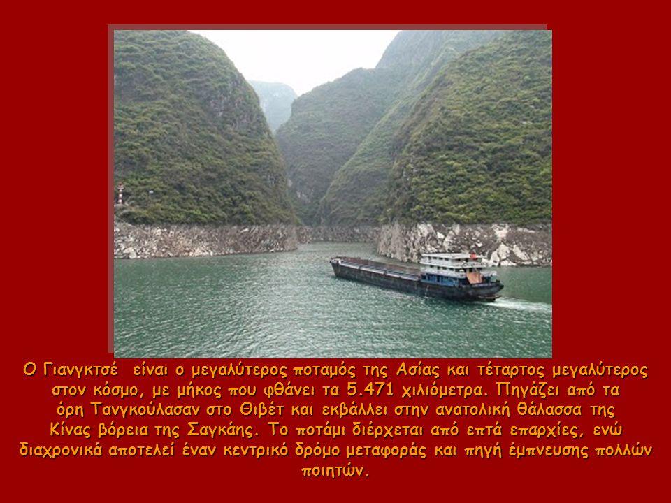 Ο Γιανγκτσέ είναι ο μεγαλύτερος ποταμός της Ασίας και τέταρτος μεγαλύτερος στον κόσμο, με μήκος που φθάνει τα 5.471 χιλιόμετρα.