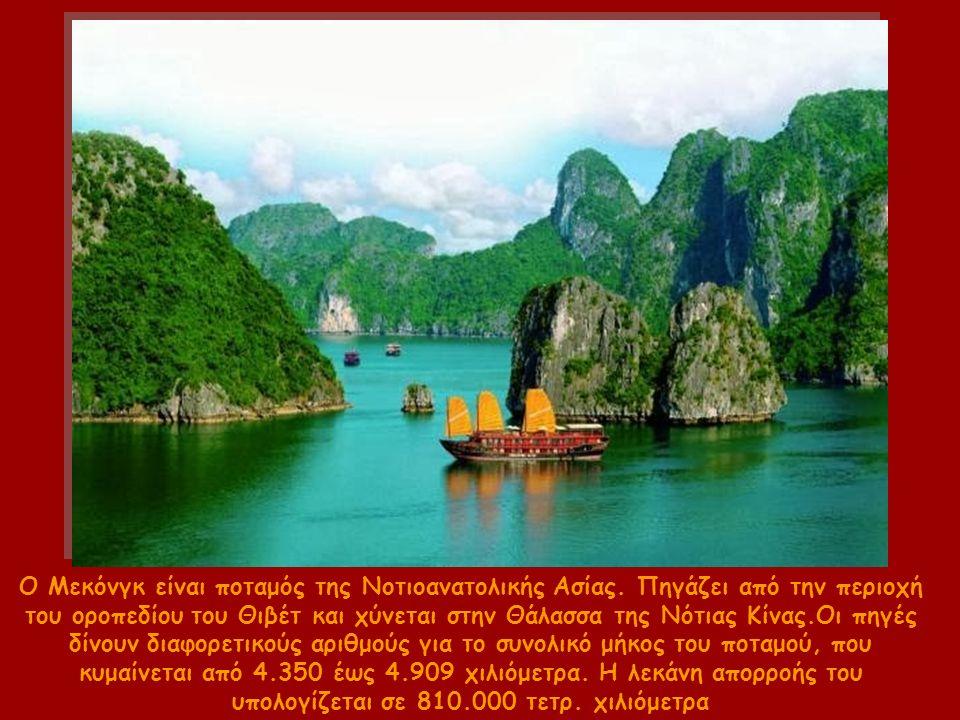 Ο Μεκόνγκ είναι ποταμός της Νοτιοανατολικής Ασίας.