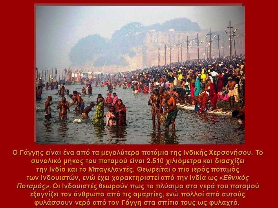 Ο Γάγγης είναι ένα από τα μεγαλύτερα ποτάμια της Ινδικής Χερσονήσου.
