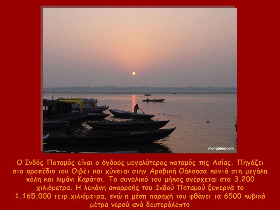 Ο Ινδός Ποταμός είναι ο όγδοος μεγαλύτερος ποταμός της Ασίας.