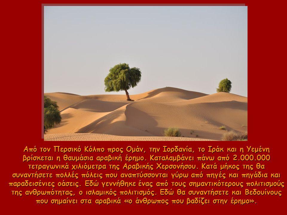 Από τον Περσικό Κόλπο προς Ομάν, την Ιορδανία, το Ιράκ και η Υεμένη βρίσκεται η θαυμάσια αραβική έρημο.