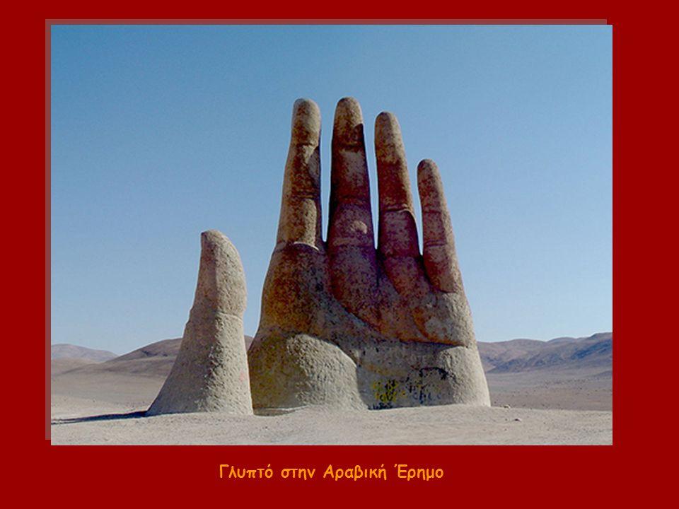 Γλυπτό στην Αραβική Έρημο