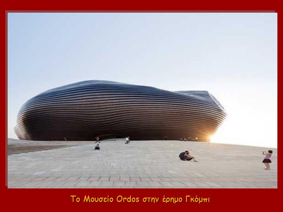 Το Μουσείο Ordos στην έρημο Γκόμπι