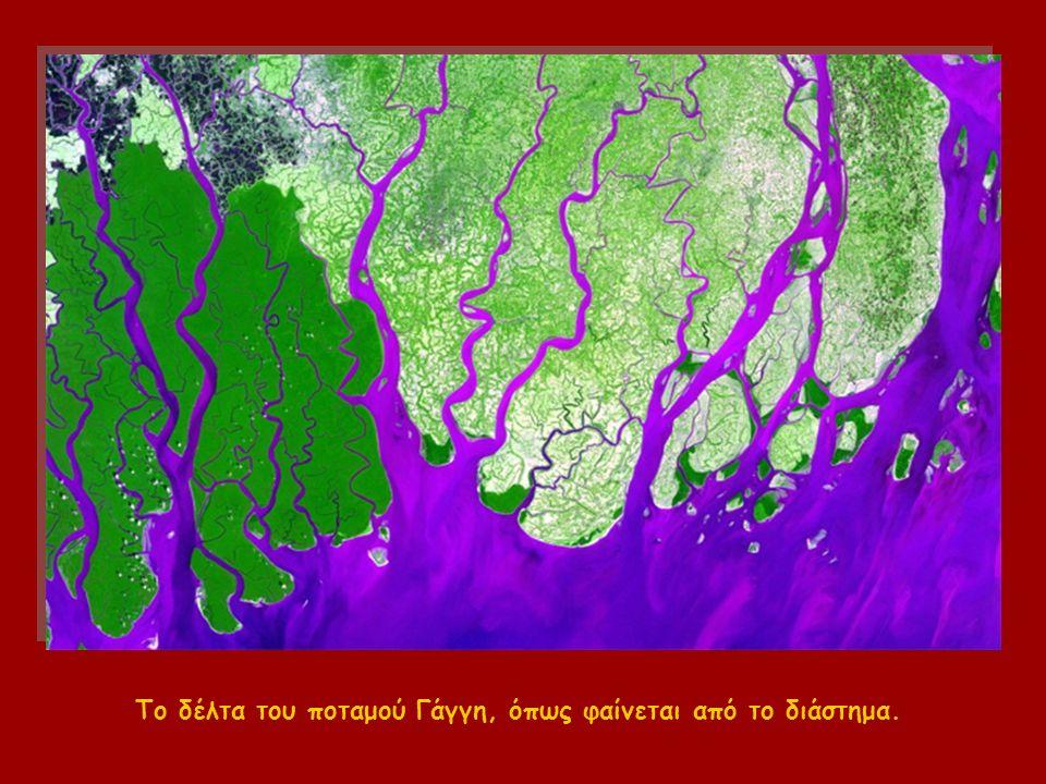 Το δέλτα του ποταμού Γάγγη, όπως φαίνεται από το διάστημα.