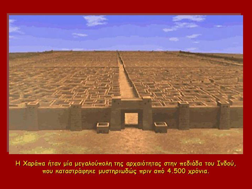 Η Χαράπα ήταν μία μεγαλούπολη της αρχαιότητας στην πεδιάδα του Ινδού, που καταστράφηκε μυστηριωδώς πριν από 4.500 χρόνια.