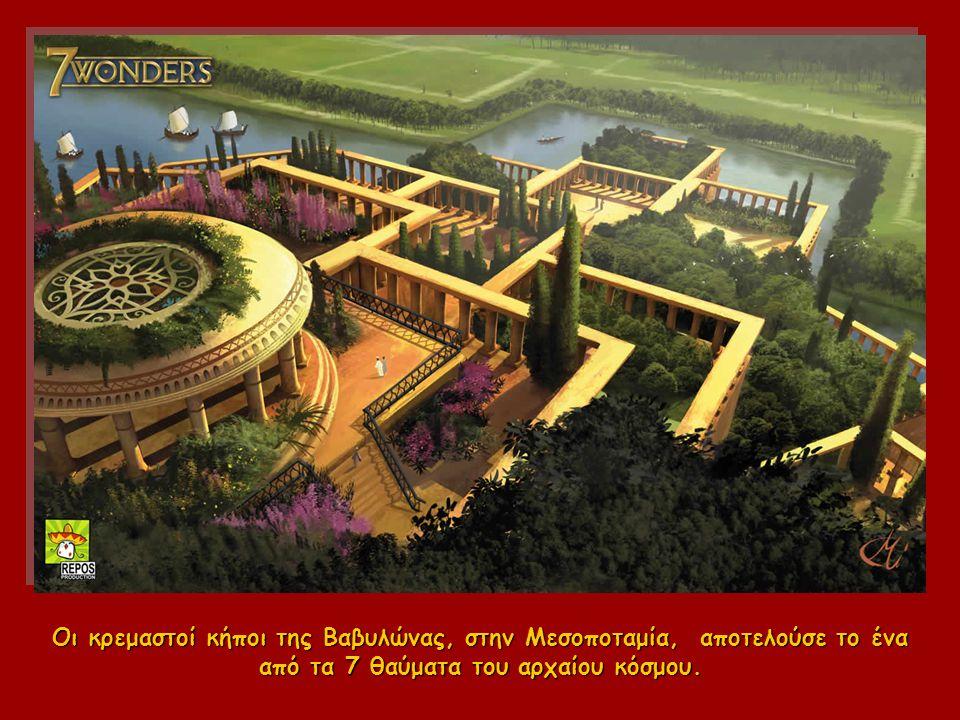 Οι κρεμαστοί κήποι της Βαβυλώνας, στην Μεσοποταμία, αποτελούσε το ένα από τα 7 θαύματα του αρχαίου κόσμου.