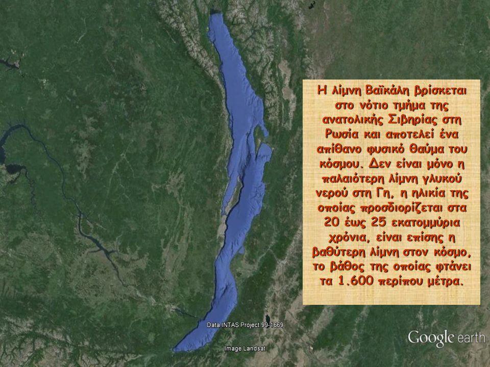 Η λίμνη Βαϊκάλη βρίσκεται στο νότιο τμήμα της ανατολικής Σιβηρίας στη Ρωσία και αποτελεί ένα απίθανο φυσικό θαύμα του κόσμου.