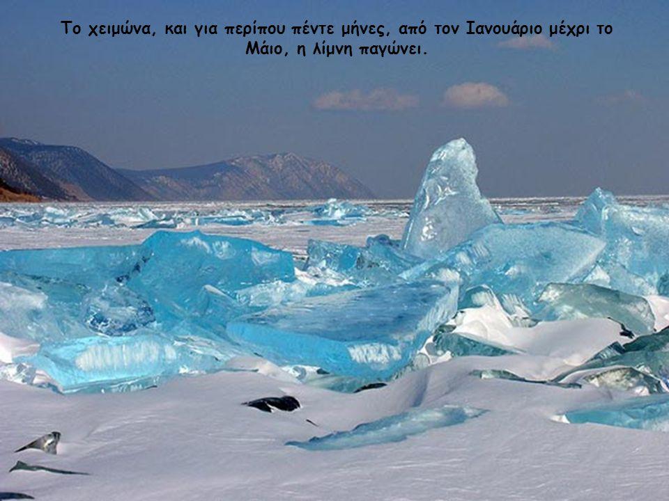 Το χειμώνα, και για περίπου πέντε μήνες, από τον Ιανουάριο μέχρι το Μάιο, η λίμνη παγώνει.