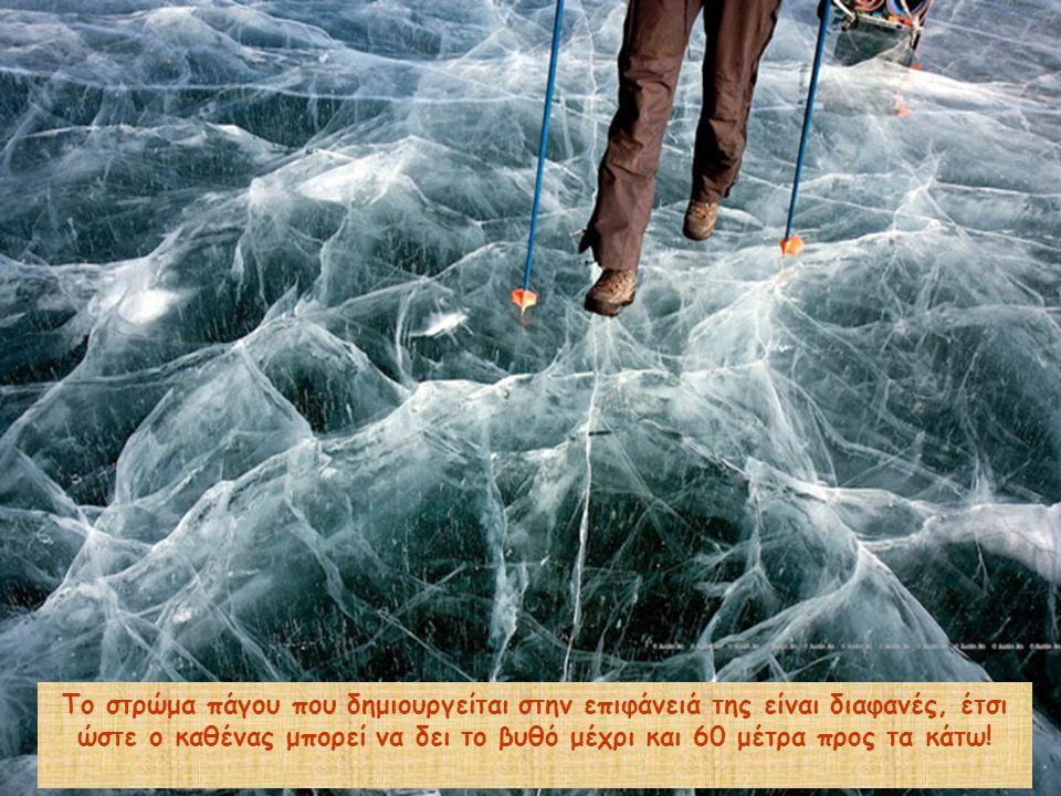 Tο στρώμα πάγου που δημιουργείται στην επιφάνειά της είναι διαφανές, έτσι ώστε ο καθένας μπορεί να δει το βυθό μέχρι και 60 μέτρα προς τα κάτω!
