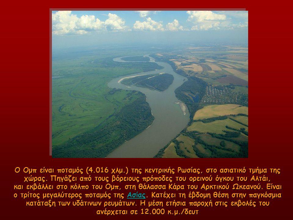 Ο Ομπ είναι ποταμός (4.016 χλμ.) της κεντρικής Ρωσίας, στο ασιατικό τμήμα της χώρας.