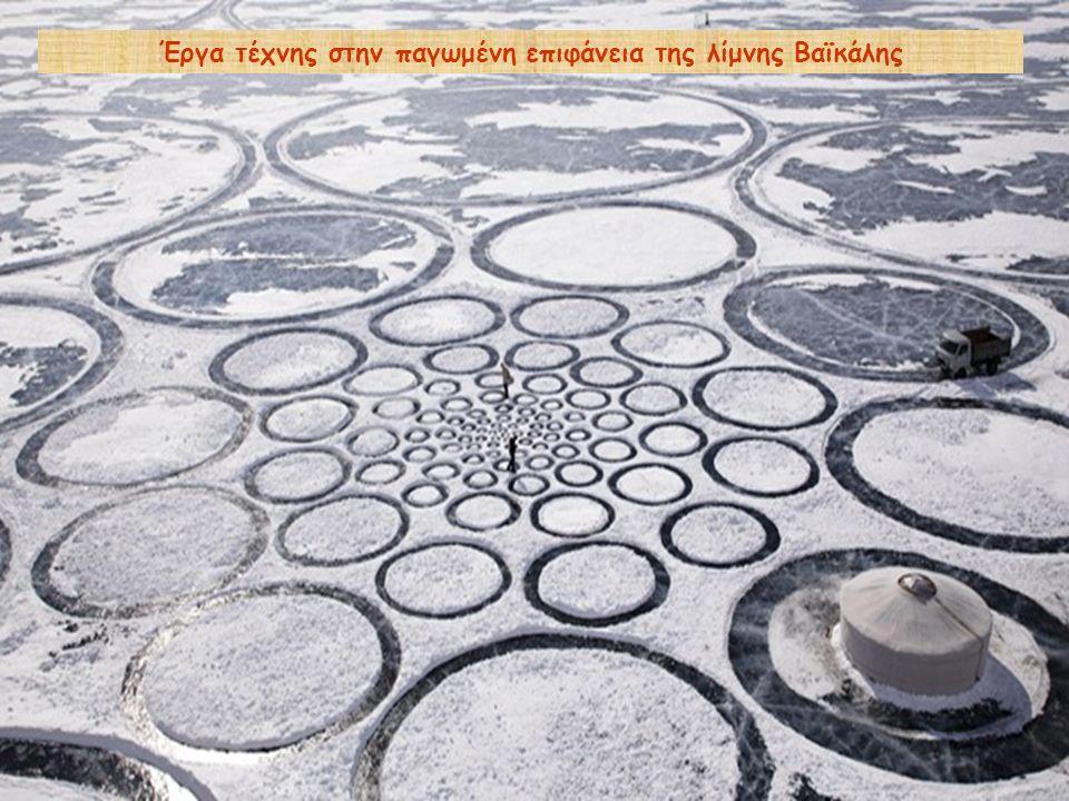 Έργα τέχνης στην παγωμένη επιφάνεια της λίμνης Βαϊκάλης