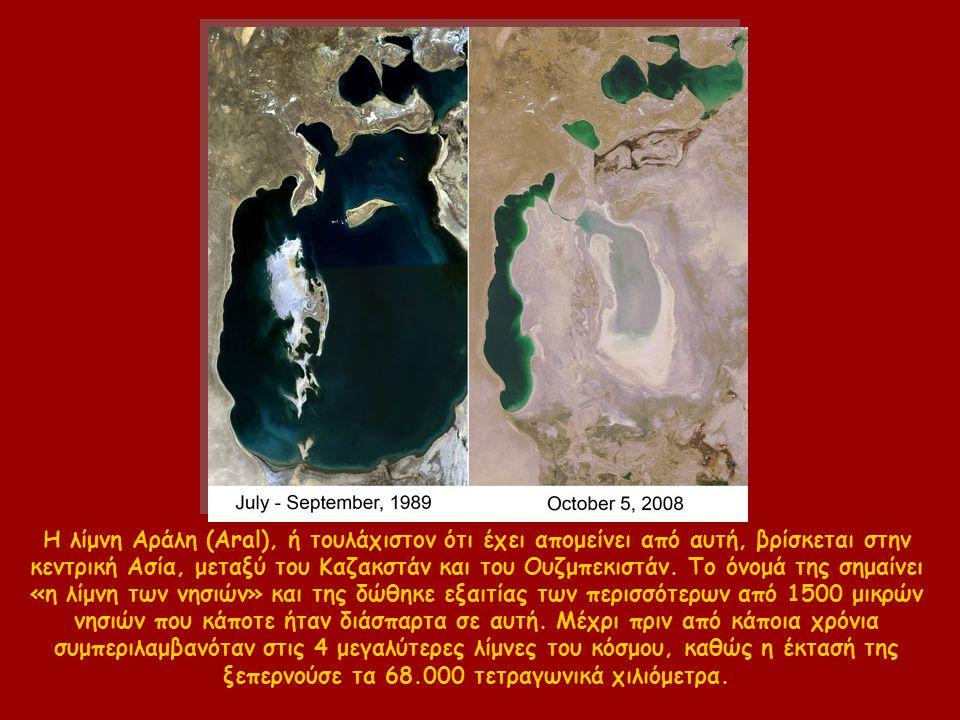 Η λίμνη Αράλη (Aral), ή τουλάχιστον ότι έχει απομείνει από αυτή, βρίσκεται στην κεντρική Ασία, μεταξύ του Καζακστάν και του Ουζμπεκιστάν.