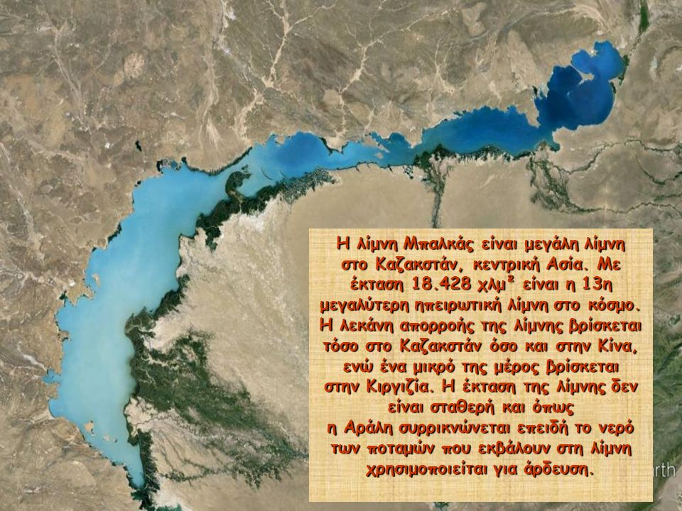 Η λίμνη Μπαλκάς είναι μεγάλη λίμνη στο Καζακστάν, κεντρική Ασία.