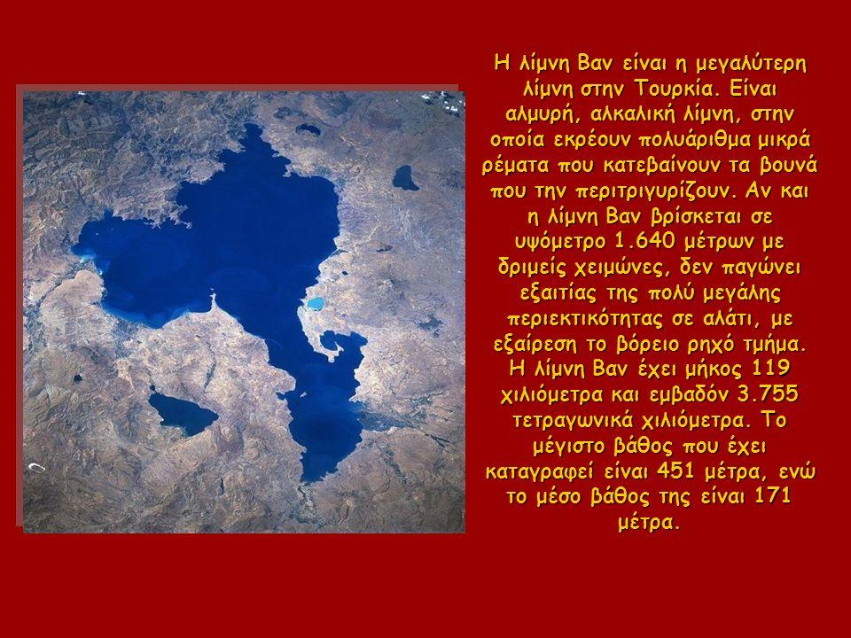 Η λίμνη Βαν είναι η μεγαλύτερη λίμνη στην Τουρκία.