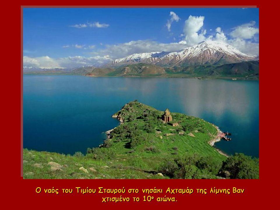 Ο ναός του Τιμίου Σταυρού στο νησάκι Αχταμάρ της λίμνης Βαν χτισμένο το 10 ο αιώνα.