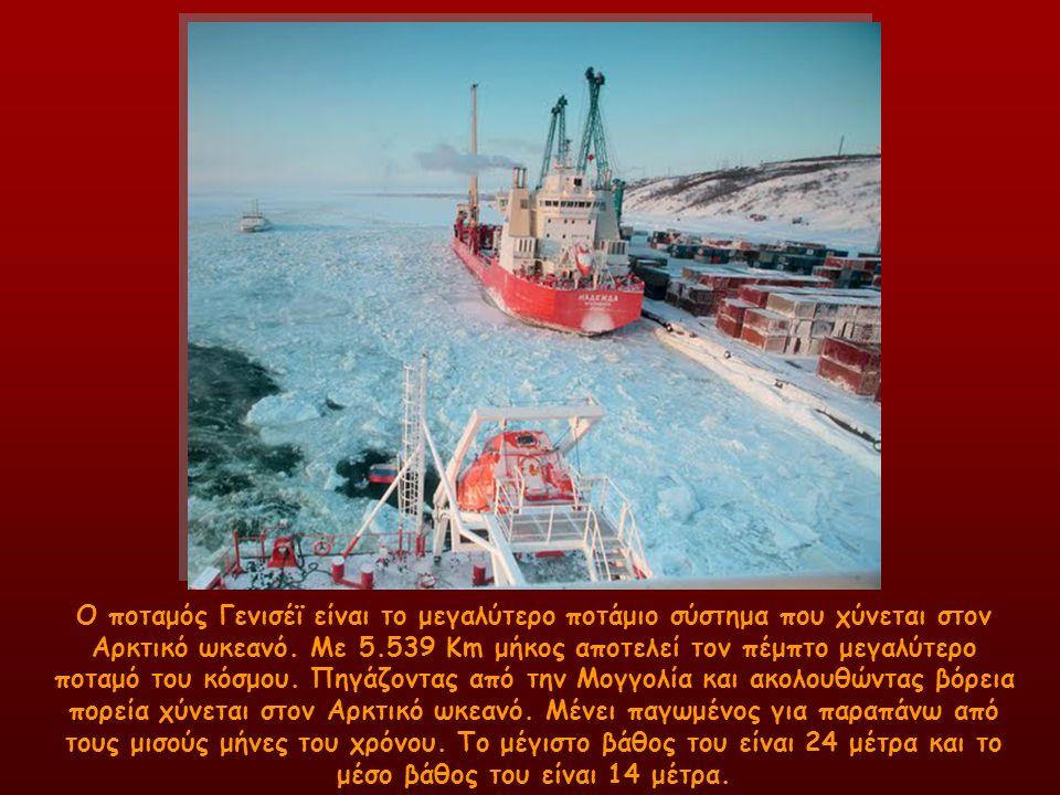 Ο ποταμός Γενισέϊ είναι το μεγαλύτερο ποτάμιο σύστημα που χύνεται στον Αρκτικό ωκεανό.