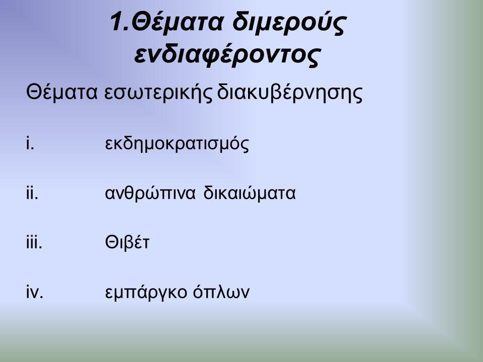 ΠΟΛΙΤΙΚΟ ΠΛΑΙΣΙΟ 3 κατηγορίες σχέσεων της Ε.Ε.