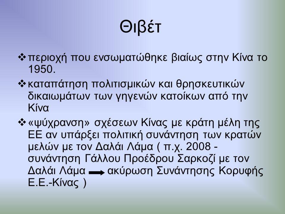 Θέματα εσωτερικής διακυβέρνησης i. εκδημοκρατισμός ii.