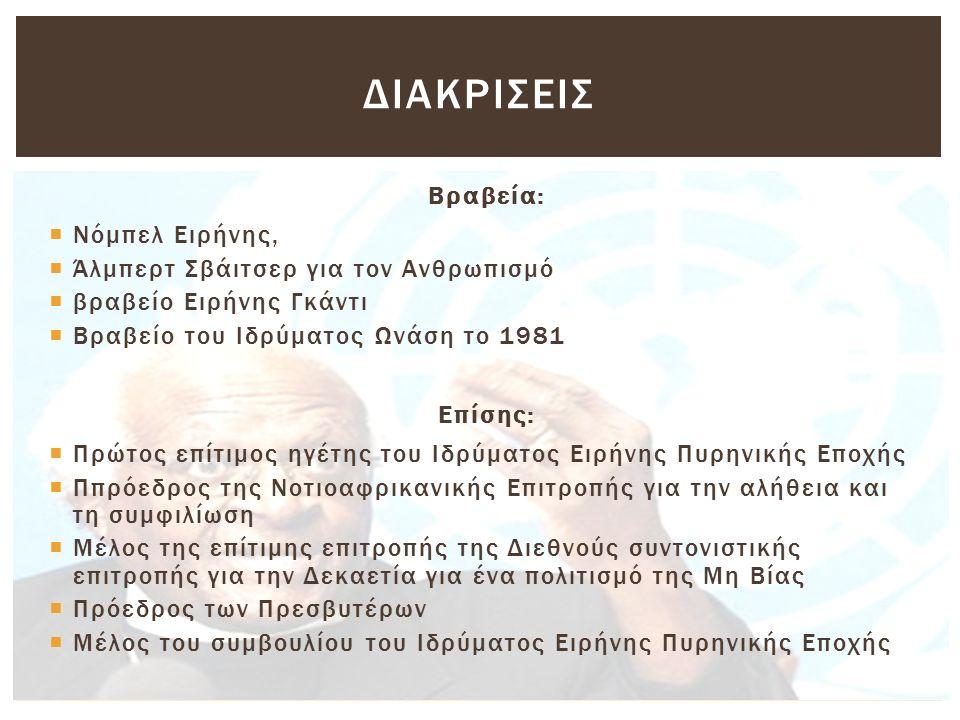  gnorizo.net  www.skai.gr  national-pride.org  wikipedia.org  www.tovima.gr  www.brainyquote.com  douglascarltonabrams.com  lefobserver.blogspot.com ΠΗΓΕΣ: