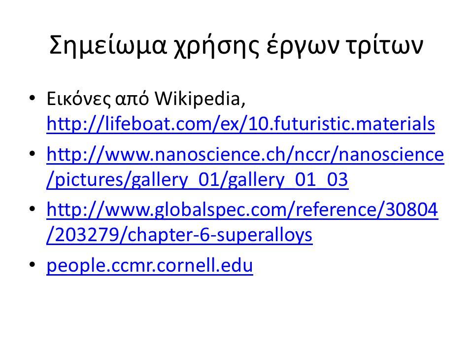 Σημείωμα χρήσης έργων τρίτων Εικόνες από Wikipedia, http://lifeboat.com/ex/10.futuristic.materials http://lifeboat.com/ex/10.futuristic.materials http