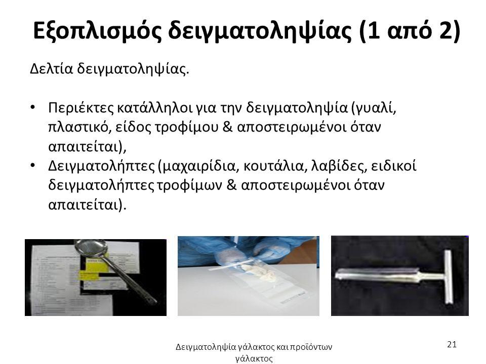 Εξοπλισμός δειγματοληψίας (1 από 2) Δελτία δειγματοληψίας.
