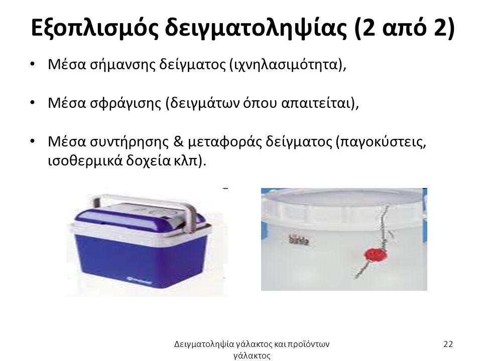 Εξοπλισμός δειγματοληψίας (2 από 2) Μέσα σήμανσης δείγματος (ιχνηλασιμότητα), Μέσα σφράγισης (δειγμάτων όπου απαιτείται), Μέσα συντήρησης & μεταφοράς δείγματος (παγοκύστεις, ισοθερμικά δοχεία κλπ).