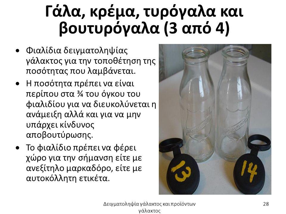 Γάλα, κρέμα, τυρόγαλα και βουτυρόγαλα (3 από 4)  Φιαλίδια δειγματοληψίας γάλακτος για την τοποθέτηση της ποσότητας που λαμβάνεται.