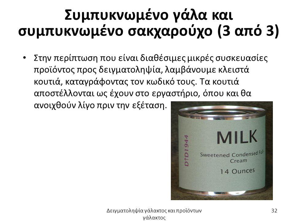 Συμπυκνωμένο γάλα και συμπυκνωμένο σακχαρούχο (3 από 3) Στην περίπτωση που είναι διαθέσιμες μικρές συσκευασίες προϊόντος προς δειγματοληψία, λαμβάνουμε κλειστά κουτιά, καταγράφοντας τον κωδικό τους.