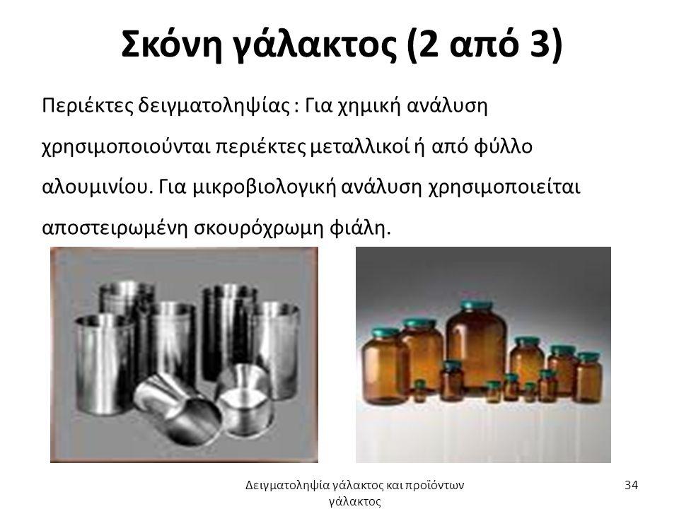 Σκόνη γάλακτος (2 από 3) Περιέκτες δειγματοληψίας : Για χημική ανάλυση χρησιμοποιούνται περιέκτες μεταλλικοί ή από φύλλο αλουμινίου.
