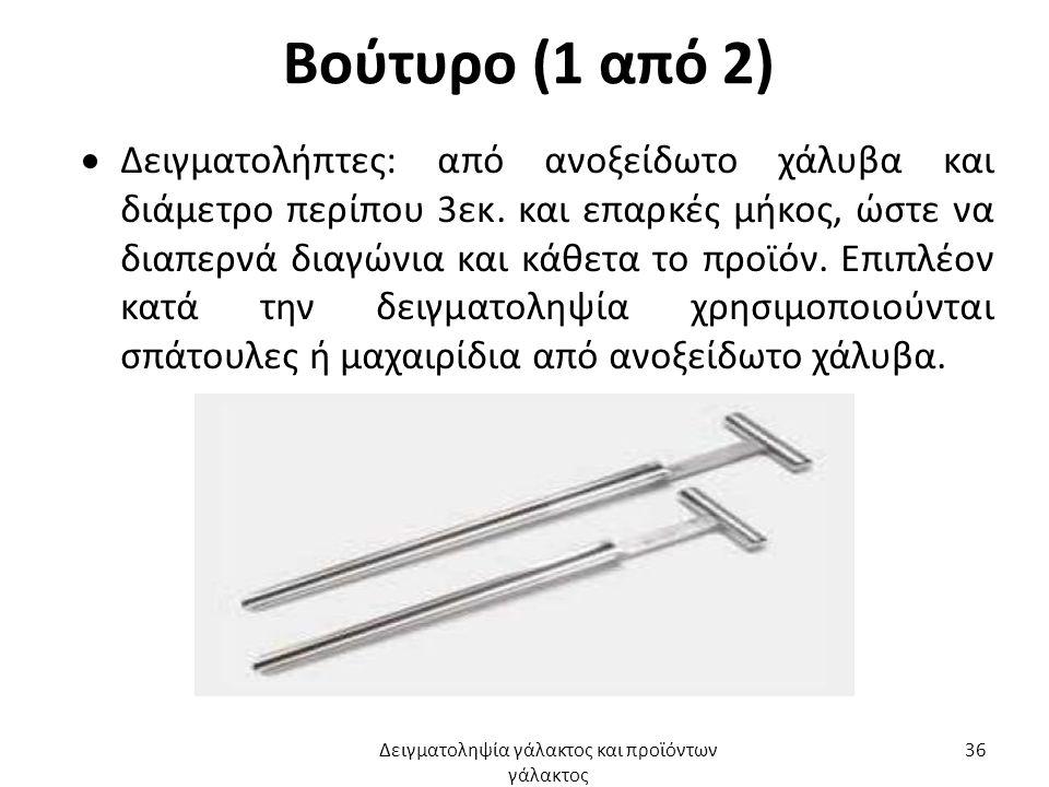Βούτυρο (1 από 2)  Δειγματολήπτες: από ανοξείδωτο χάλυβα και διάμετρο περίπου 3εκ.