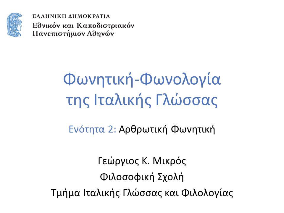 Φωνητική-Φωνολογία της Ιταλικής Γλώσσας Ενότητα 2: Αρθρωτική Φωνητική Γεώργιος Κ.