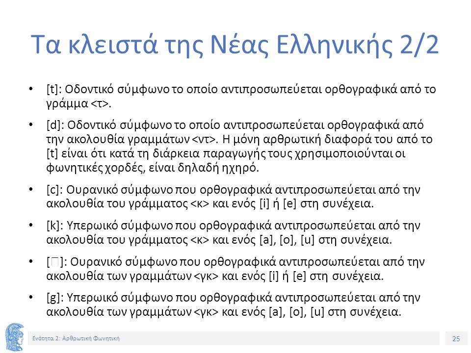 25 Ενότητα 2: Αρθρωτική Φωνητική Τα κλειστά της Νέας Ελληνικής 2/2 [t]: Οδοντικό σύμφωνο το οποίο αντιπροσωπεύεται ορθογραφικά από το γράμμα.