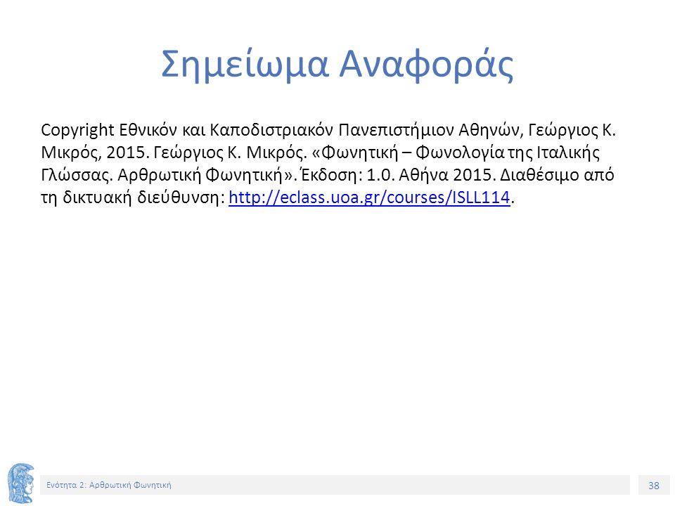 38 Ενότητα 2: Αρθρωτική Φωνητική Σημείωμα Αναφοράς Copyright Εθνικόν και Καποδιστριακόν Πανεπιστήμιον Αθηνών, Γεώργιος Κ.