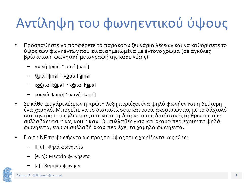 26 Ενότητα 2: Αρθρωτική Φωνητική Τα εξακολουθητικά της Νέας Ελληνικής 1/2 Τα εξακολουθητικά σύμφωνα της Νέας Ελληνικής είναι: [f, v, θ, , s, z, ç, , x, γ], όπως στις λέξεις «φόβος, βάρος, θύμα, δένω, σώνω, ζάρι, χέρι, γέρος, χαρά, γόμα».