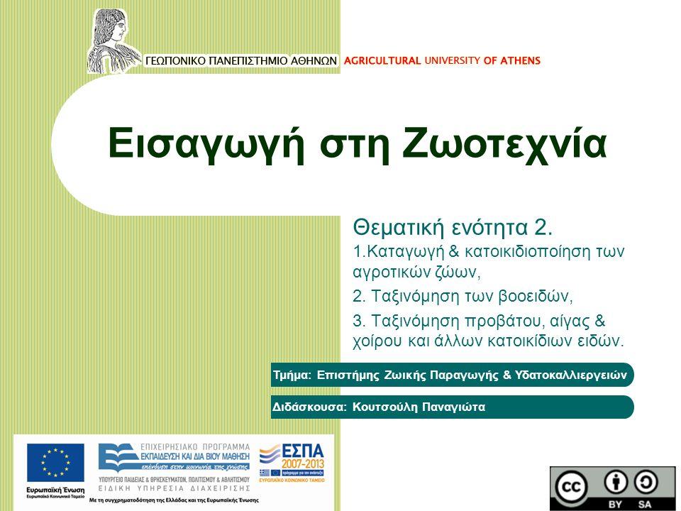Εισαγωγή στη Ζωοτεχνία Θεματική ενότητα 2. 1.Καταγωγή & κατοικιδιοποίηση των αγροτικών ζώων, 2. Tαξινόμηση των βοοειδών, 3. Tαξινόμηση προβάτου, αίγας