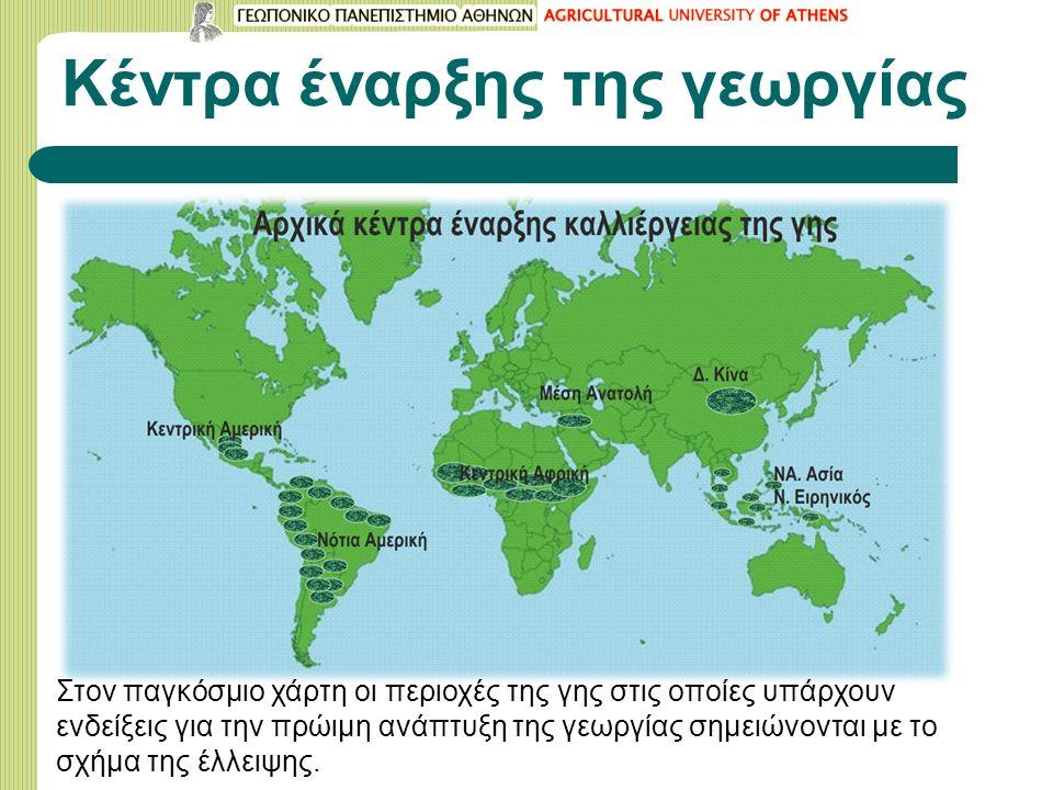 Kέντρα έναρξης της γεωργίας Στον παγκόσμιο χάρτη οι περιοχές της γης στις οποίες υπάρχουν ενδείξεις για την πρώιμη ανάπτυξη της γεωργίας σημειώνονται με το σχήμα της έλλειψης.