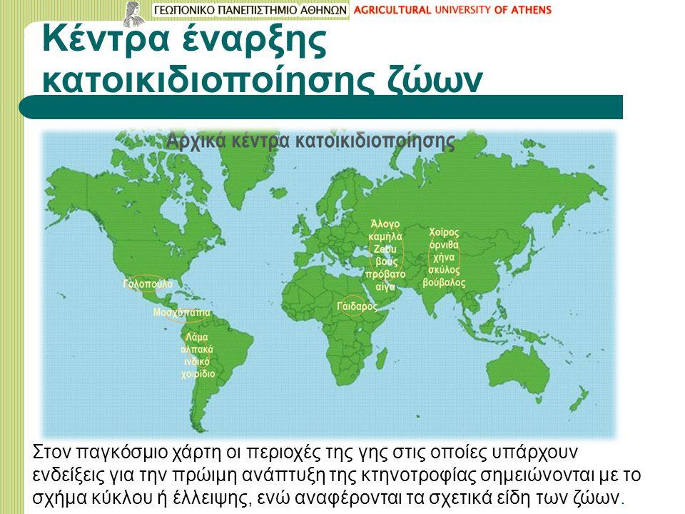 Kέντρα έναρξης κατοικιδιοποίησης ζώων Στον παγκόσμιο χάρτη οι περιοχές της γης στις οποίες υπάρχουν ενδείξεις για την πρώιμη ανάπτυξη της κτηνοτροφίας σημειώνονται με το σχήμα κύκλου ή έλλειψης, ενώ αναφέρονται τα σχετικά είδη των ζώων.