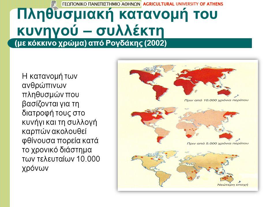 Πληθυσμιακή κατανομή του κυνηγού – συλλέκτη (με κόκκινο χρώμα) από Ρογδάκης (2002) Η κατανομή των ανθρώπινων πληθυσμών που βασίζονται για τη διατροφή τους στο κυνήγι και τη συλλογή καρπών ακολουθεί φθίνουσα πορεία κατά το χρονικό διάστημα των τελευταίων 10.000 χρόνων