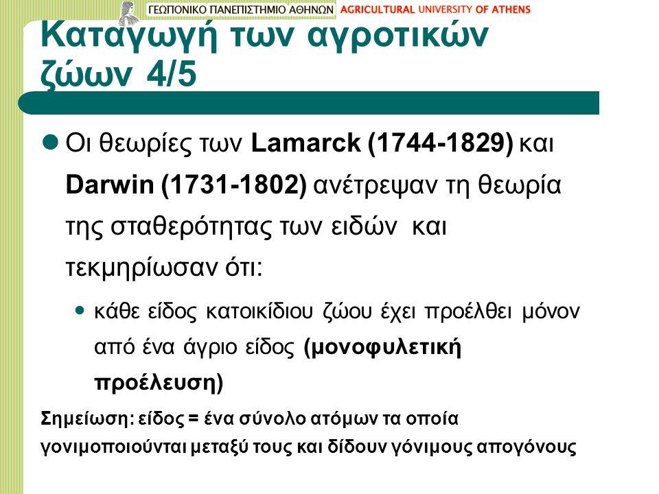 Καταγωγή των αγροτικών ζώων 4/5 Οι θεωρίες των Lamarck (1744-1829) και Darwin (1731-1802) ανέτρεψαν τη θεωρία της σταθερότητας των ειδών και τεκμηρίωσ