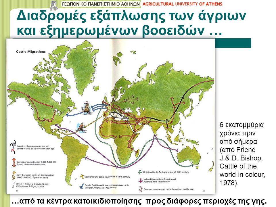 Διαδρομές εξάπλωσης των άγριων και εξημερωμένων βοοειδών … 6 εκατομμύρια χρόνια πριν από σήμερα (από Friend J.& D. Bishop, Cattle of the world in colo