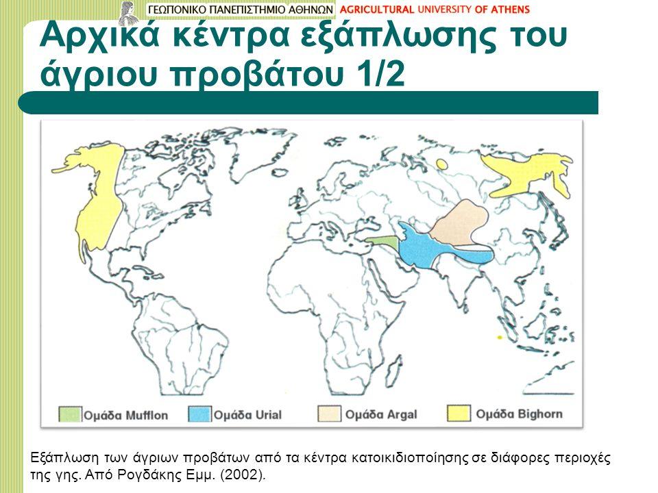 Αρχικά κέντρα εξάπλωσης του άγριου προβάτου 1/2 Eξάπλωση των άγριων προβάτων από τα κέντρα κατοικιδιοποίησης σε διάφορες περιοχές της γης. Από Ρογδάκη
