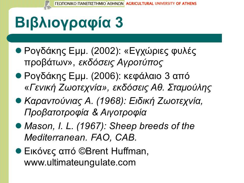 Βιβλιογραφία 3 Ρογδάκης Εμμ. (2002): «Εγχώριες φυλές προβάτων», εκδόσεις Αγροτύπος Ρογδάκης Εμμ. (2006): κεφάλαιο 3 από «Γενική Ζωοτεχνία», εκδόσεις Α