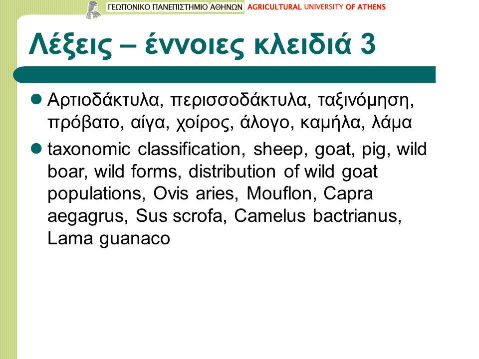 Λέξεις – έννοιες κλειδιά 3 Αρτιοδάκτυλα, περισσοδάκτυλα, ταξινόμηση, πρόβατο, αίγα, χοίρος, άλογο, καμήλα, λάμα taxonomic classification, sheep, goat, pig, wild boar, wild forms, distribution of wild goat populations, Ovis aries, Mοuflon, Capra aegagrus, Sus scrofa, Camelus bactrianus, Lama guanaco