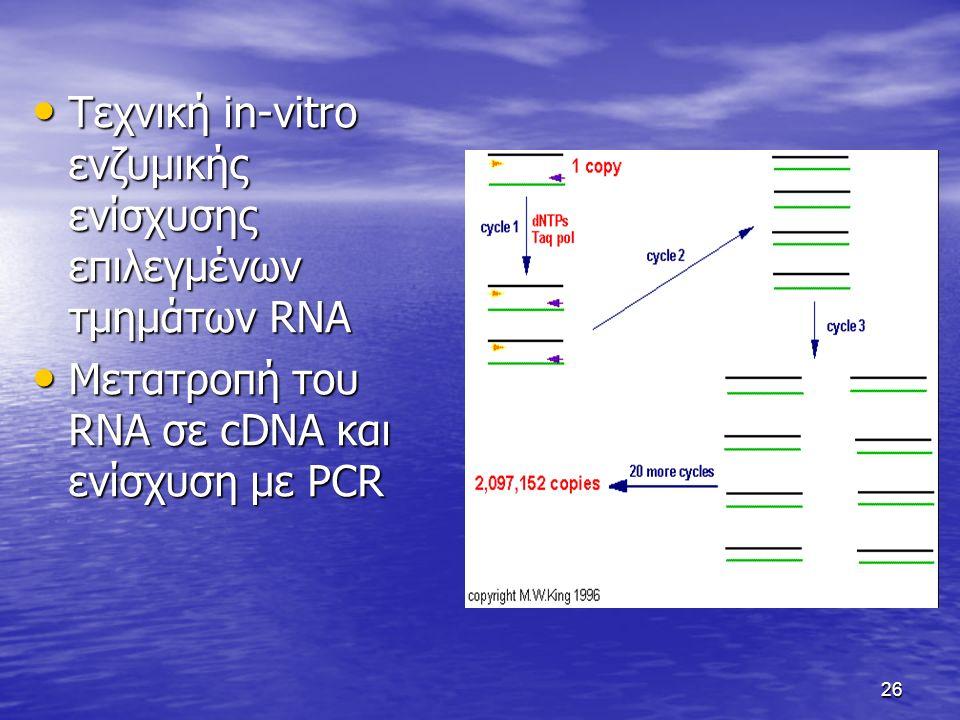 26 Τεχνική in-vitro ενζυμικής ενίσχυσης επιλεγμένων τμημάτων RNA Τεχνική in-vitro ενζυμικής ενίσχυσης επιλεγμένων τμημάτων RNA Μετατροπή του RNA σε cDNA και ενίσχυση με PCR Μετατροπή του RNA σε cDNA και ενίσχυση με PCR