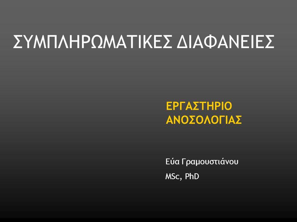 ΕΡΓΑΣΤΗΡΙΟ ΑΝΟΣΟΛΟΓΙΑΣ Εύα Γραμουστιάνου ΜSc, PhD ΣΥΜΠΛΗΡΩΜΑΤΙΚΕΣ ΔΙΑΦΑΝΕΙΕΣ