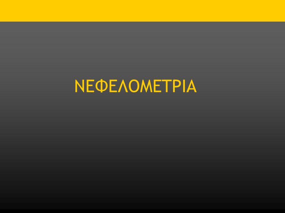 NEΦΕΛΟΜΕΤΡΙΑ