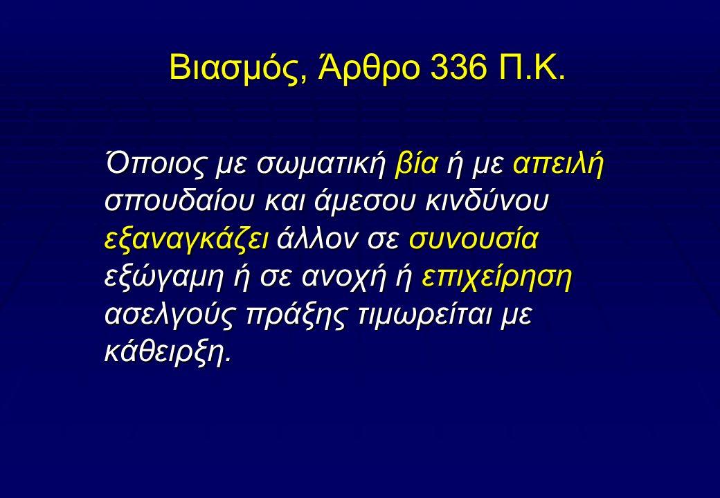 Βιασμός, Άρθρο 336 Π.Κ.